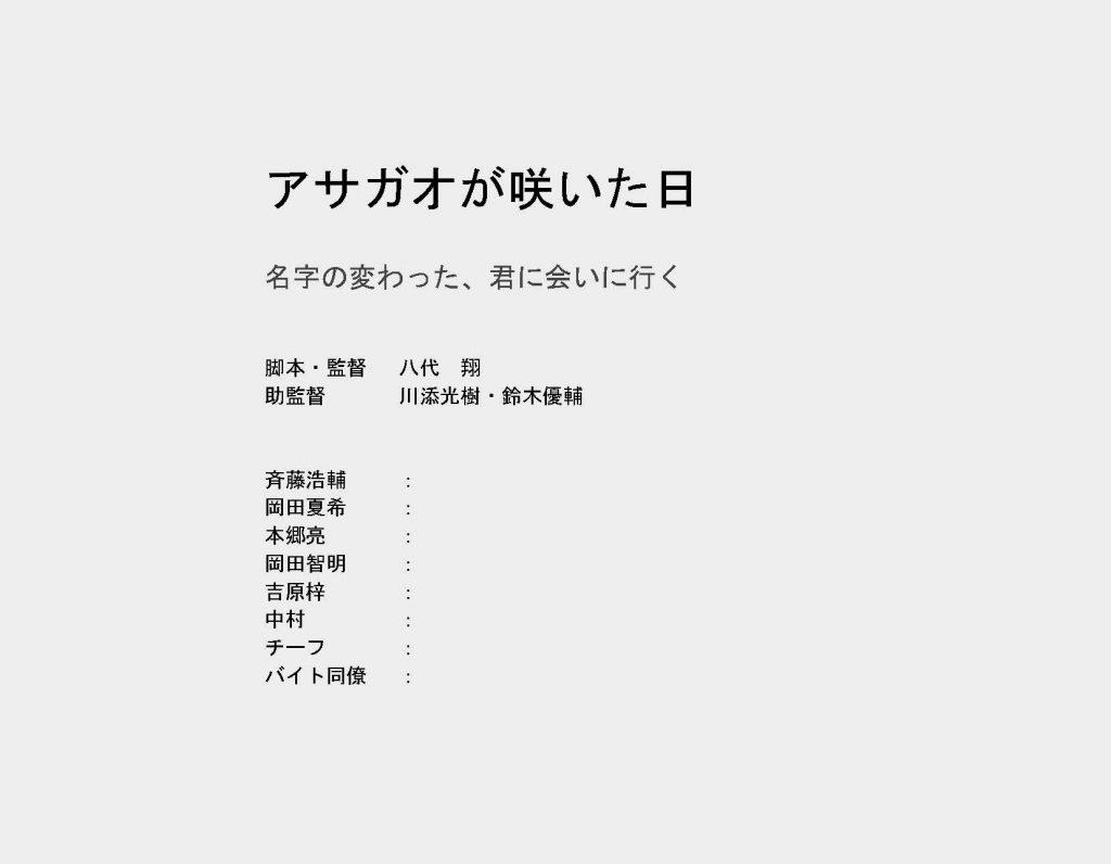 asagao_hyoshi