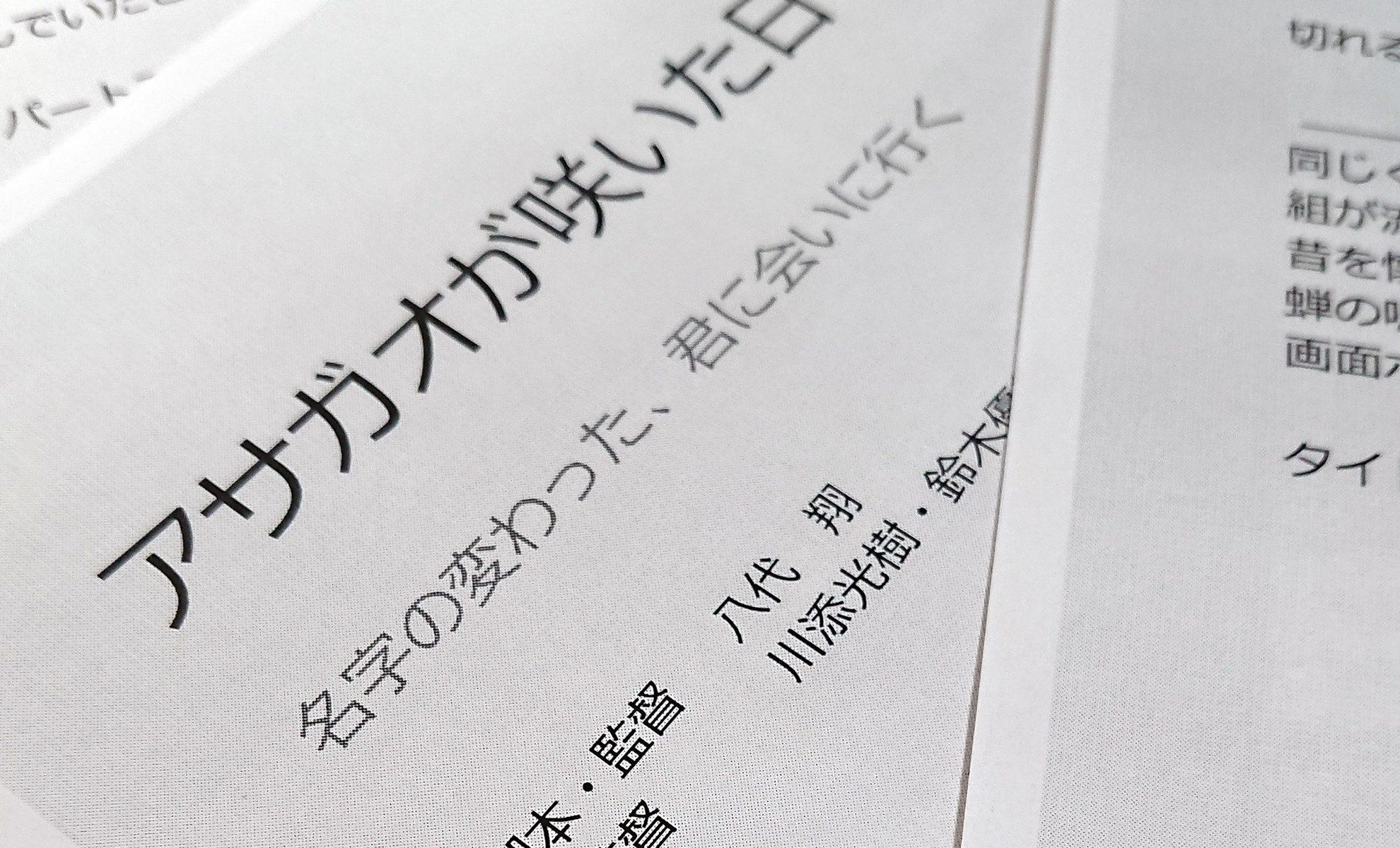 asagao_kyakuhon