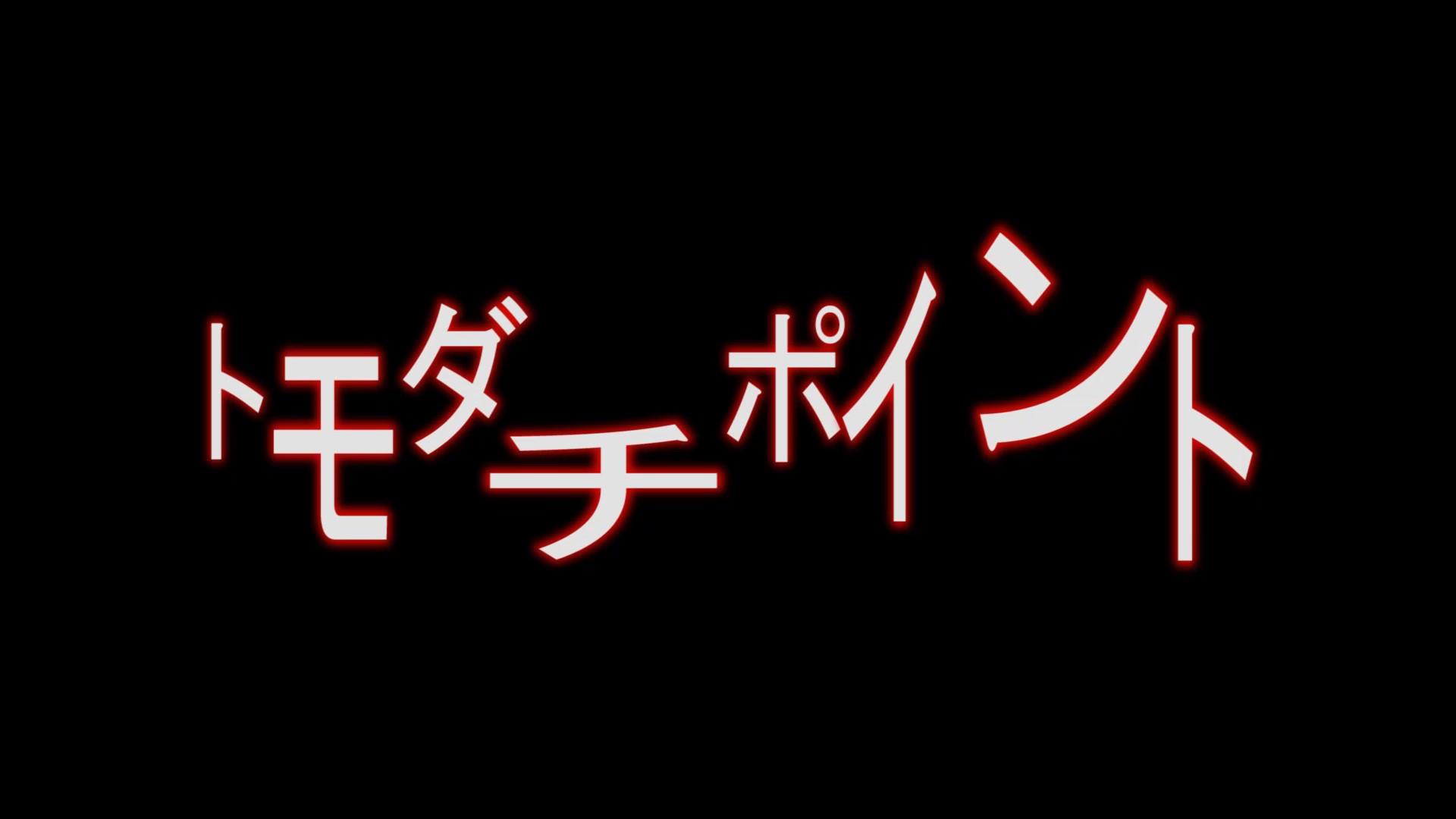 logo_tomodachip